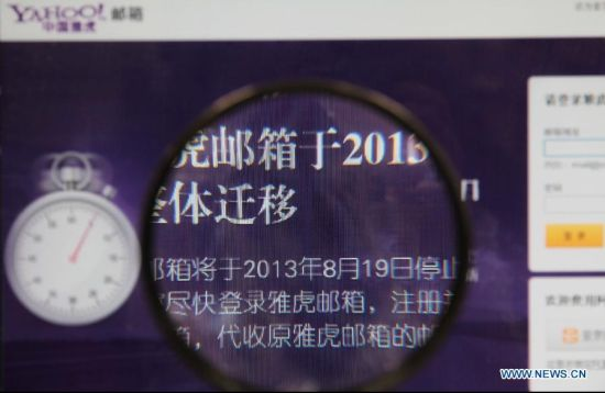 Photo taken on Aug. 19, 2013 shows an announcement on the email web page of Yahoo China. Yahoo China said in the announcement that it decided to shut down its email service on Aug. 19.