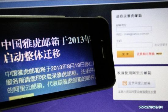Photo taken on Aug. 19, 2013 shows an announcement on the email web pages of Yahoo China. Yahoo China said in the announcement that it decided to shut down its email service on Aug. 19.