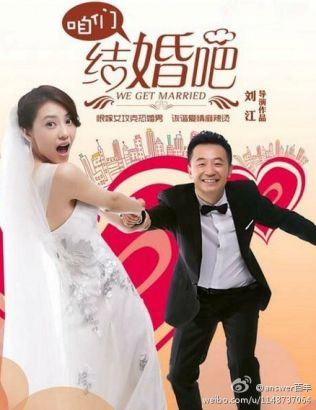 Poster of the TV drama We Get Married.