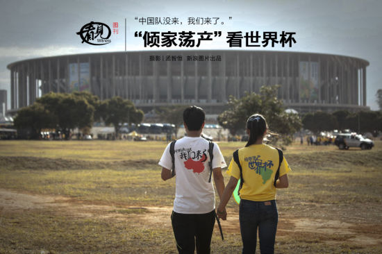 4 pm local time on July 12 in Brasilia, Xiang Chen and Wang Jialing were on their way to the Brasilia National Stadium. In one hour there would be the semifinal between Brazil and Holland. This is the fourth 2014 World Cup match the couple watched in Brazil. They would take a connecting-flight for China and went back to their life and work 24 hours later.