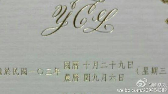 Ariel Lin's wedding invitation