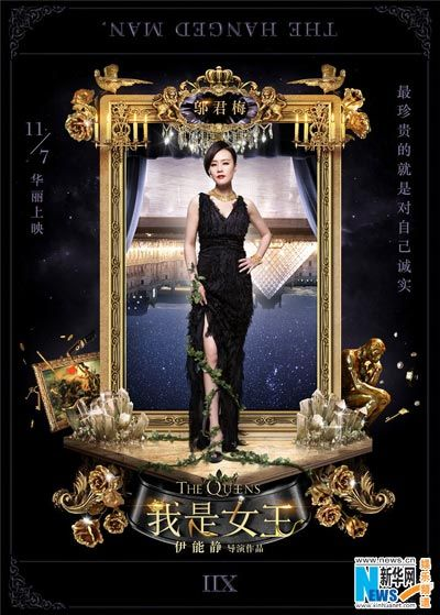 "Film posters of ""The Queens,"" directed by actress Annie Inou, were released recently. The film opens on Nov 7."