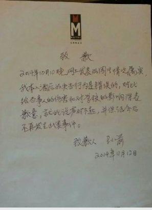 Apology letter by Wang Xiaojian.