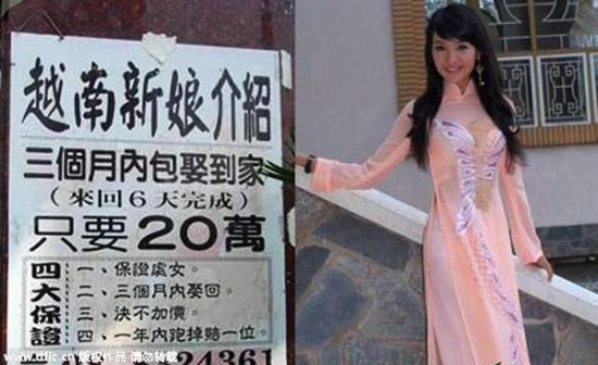 A poster claims to introduce Vietnamese brides and tie the knot in three months for 200,000 yuan ($32,240), on a street in Vietnam. [File Photo/IC]