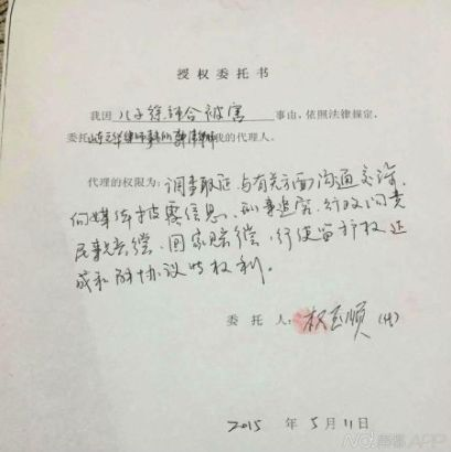 Letter of Proxy by Quan Yushun.