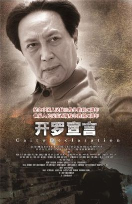 One of the movie's posters features Mao Zedong.