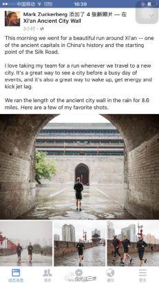 Zuckerberg visits Xi'an