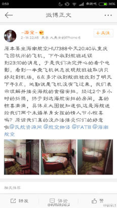 The Weibo post by @-漏宝- complains she was arranged to live in a lover's room in a hotel with another single woman by Hainan Airlines on Valentine's night.