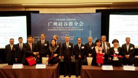 广州硅谷推介会促进中外企业交流