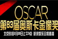 Chinese Edition of Oscars 2011