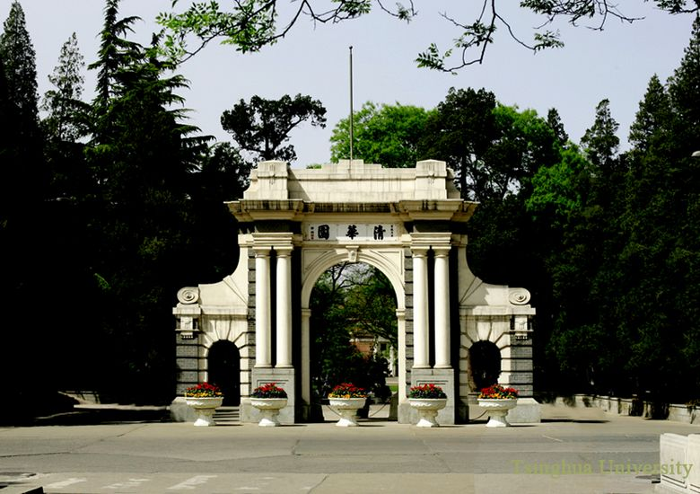 The second school gate of Tsinghua University