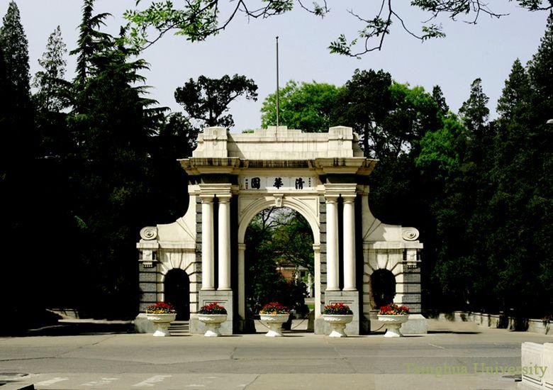 The second school gate of Tsinghua University