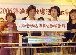 Putonghua becomes popular