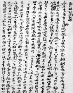 Manuscript proving China's sovereignty of Diaoyu to be auctioned