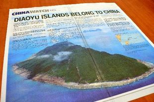 Diaoyu Islands ad published in U.S. newspapers
